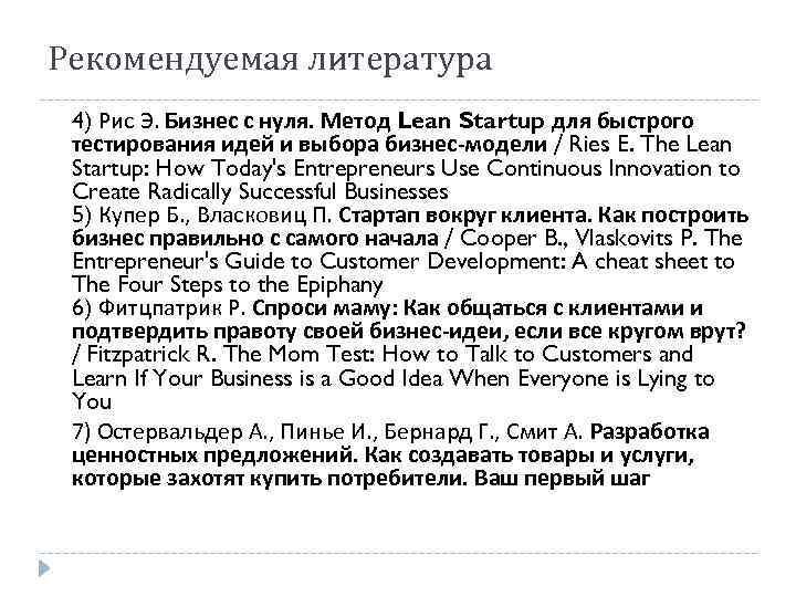 Рекомендуемая литература 4) Рис Э. Бизнес с нуля. Метод Lean Startup для быстрого тестирования