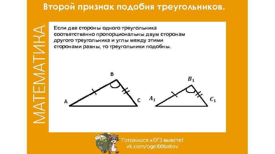 кресте если две стороны одного треугольника соответственно равны Маша