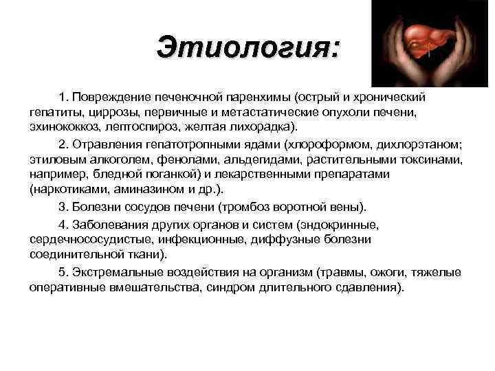 Этиология: 1. Повреждение печеночной паренхимы (острый и хронический гепатиты, циррозы, первичные и метастатические опухоли