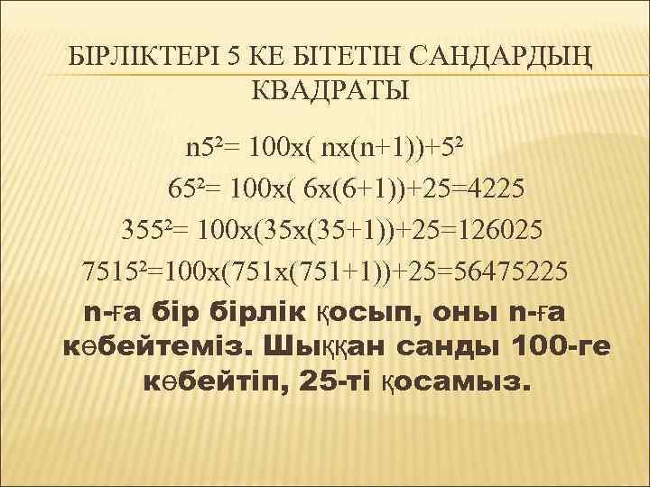 БІРЛІКТЕРІ 5 КЕ БІТЕТІН САНДАРДЫҢ КВАДРАТЫ n 5²= 100 х( nx(n+1))+5² 65²= 100 x(