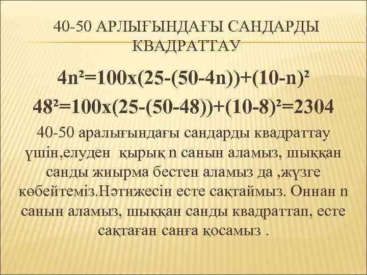 40 -50 АРЛЫҒЫНДАҒЫ САНДАРДЫ КВАДРАТТАУ 4 n²=100 x(25 -(50 -4 n))+(10 -n)² 48²=100 x(25