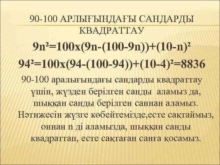 90 -100 АРЛЫҒЫНДАҒЫ САНДАРДЫ КВАДРАТТАУ 9 n²=100 x(9 n-(100 -9 n))+(10 -n)² 94²=100 x(94