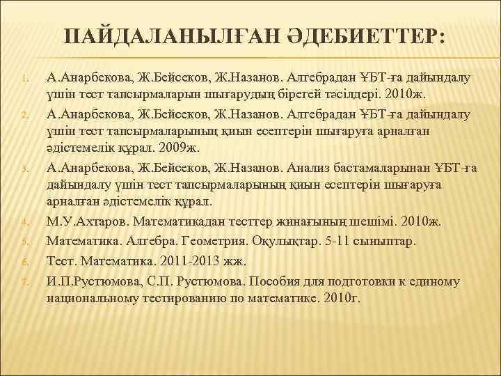ПАЙДАЛАНЫЛҒАН ӘДЕБИЕТТЕР: 1. 2. 3. 4. 5. 6. 7. А. Анарбекова, Ж. Бейсеков, Ж.