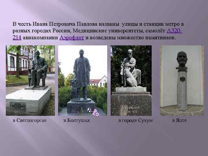 В честь Ивана Петровича Павлова названы улицы и станции метро в разных городах России,