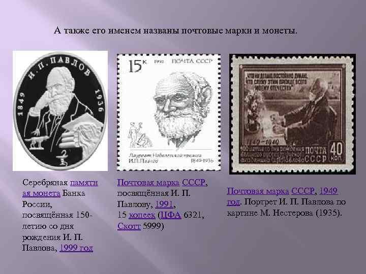 А также его именем названы почтовые марки и монеты. Серебряная памятн ая монета Банка
