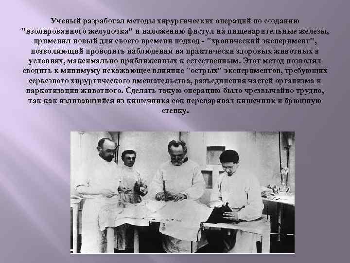 Ученый разработал методы хирургических операций по созданию
