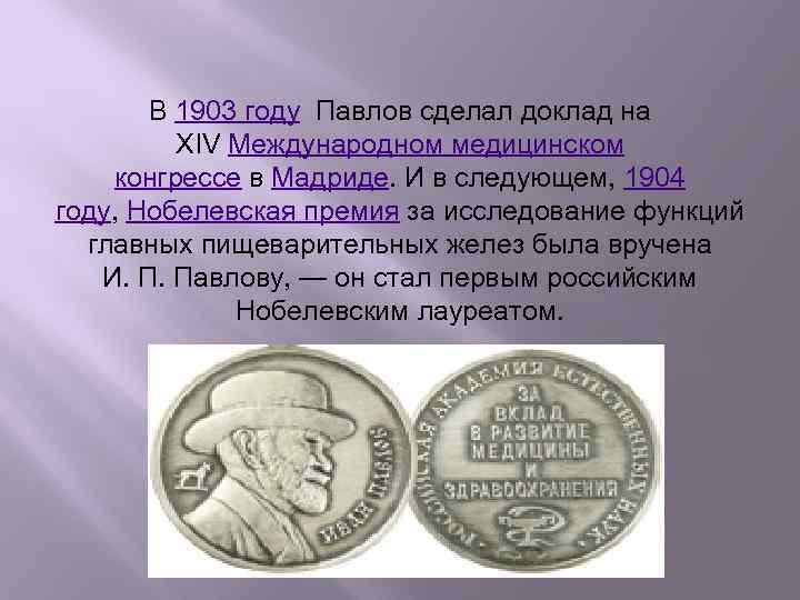 В 1903 году Павлов сделал доклад на XIV Международном медицинском конгрессе в Мадриде. И