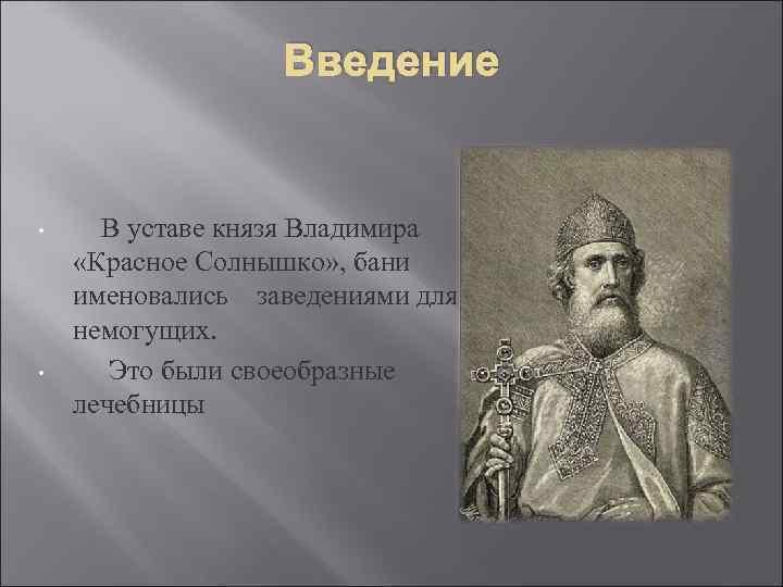 Введение • • В уставе князя Владимира «Красное Солнышко» , бани именовались заведениями для