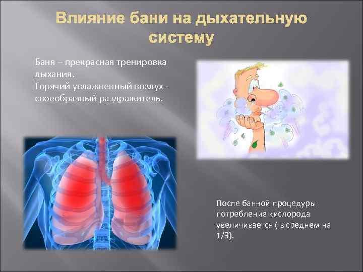 Влияние бани на дыхательную систему Баня – прекрасная тренировка дыхания. Горячий увлажненный воздух своеобразный
