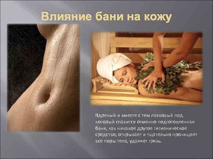 Влияние бани на кожу Ядреный и вместе с тем ласковый пар, который славится отменно