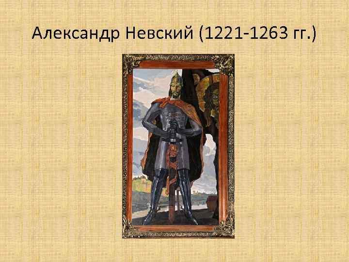 Александр Невский (1221 -1263 гг. )