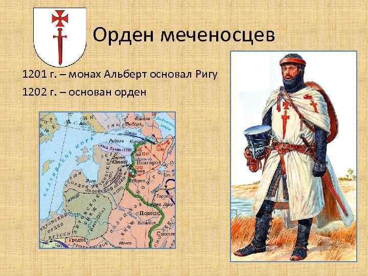Орден меченосцев 1201 г. – монах Альберт основал Ригу 1202 г. – основан орден