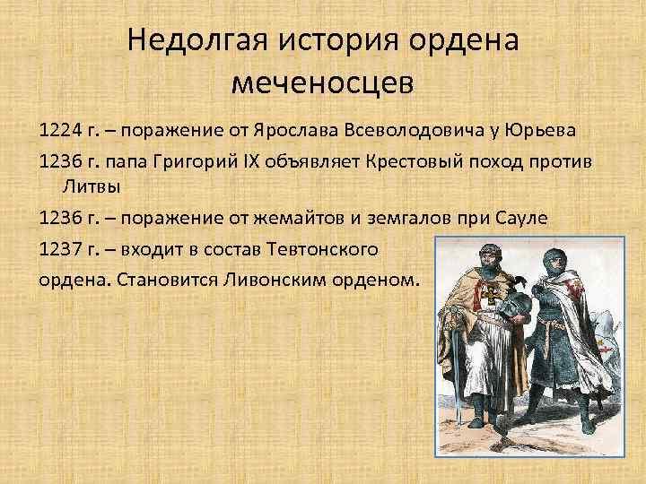 Недолгая история ордена меченосцев 1224 г. – поражение от Ярослава Всеволодовича у Юрьева 1236