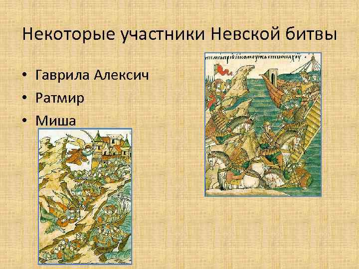 Некоторые участники Невской битвы • Гаврила Алексич • Ратмир • Миша