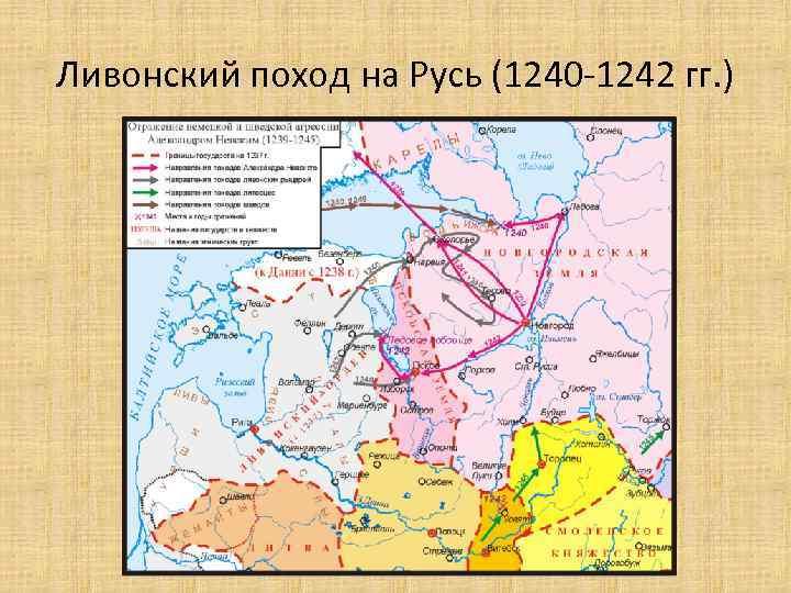 Ливонский поход на Русь (1240 -1242 гг. )