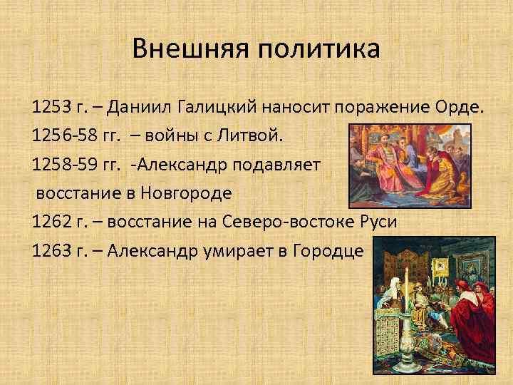 Внешняя политика 1253 г. – Даниил Галицкий наносит поражение Орде. 1256 -58 гг. –