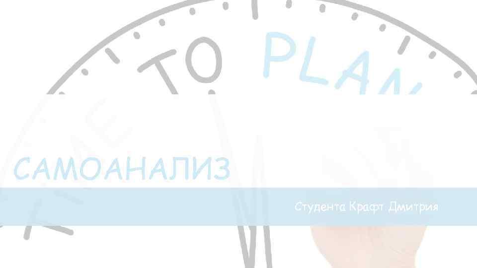 САМОАНАЛИЗ Студента Крафт Дмитрия