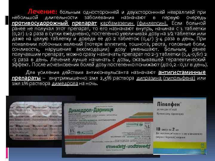 Лечение: больным односторонней и двухстороннней невралгией при небольшой длительности заболевания назначают в первую очередь
