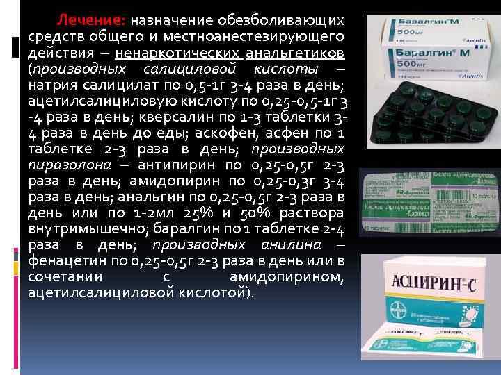 Лечение: назначение обезболивающих средств общего и местноанестезирующего действия – ненаркотических анальгетиков (производных салициловой кислоты
