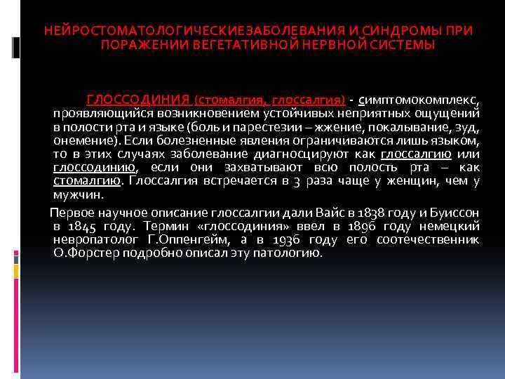 НЕЙРОСТОМАТОЛОГИЧЕСКИЕЗАБОЛЕВАНИЯ И СИНДРОМЫ ПРИ ПОРАЖЕНИИ ВЕГЕТАТИВНОЙ НЕРВНОЙ СИСТЕМЫ ГЛОССОДИНИЯ (стомалгия, глоссалгия) - симптомокомплекс, проявляющийся