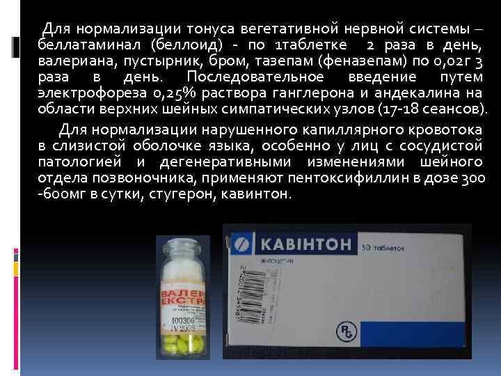 Для нормализации тонуса вегетативной нервной системы – беллатаминал (беллоид) - по 1 таблетке 2