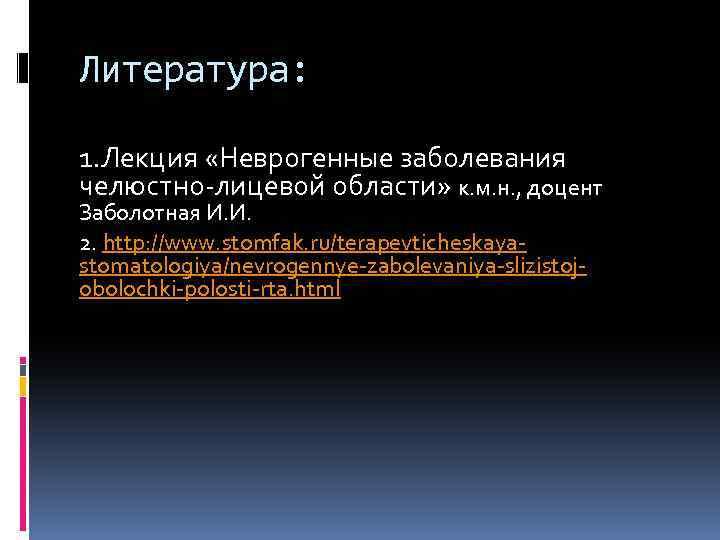 Литература: 1. Лекция «Неврогенные заболевания челюстно-лицевой области» к. м. н. , доцент Заболотная И.