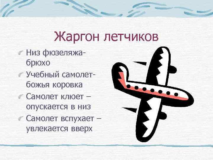 Жаргон летчиков Низ фюзеляжабрюхо Учебный самолетбожья коровка Самолет клюет – опускается в низ Самолет