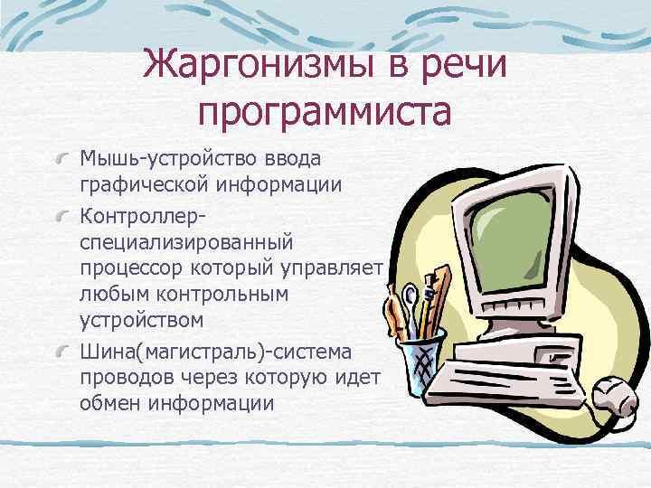 Жаргонизмы в речи программиста Мышь-устройство ввода графической информации Контроллерспециализированный процессор который управляет любым контрольным