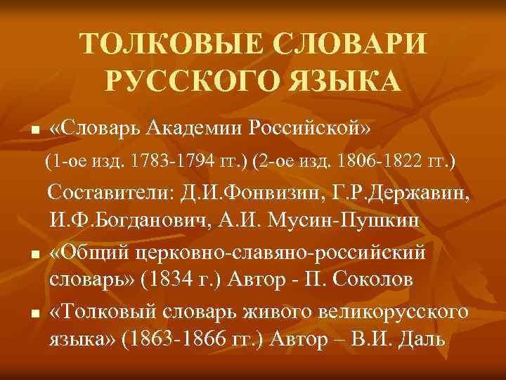 ТОЛКОВЫЕ СЛОВАРИ РУССКОГО ЯЗЫКА n «Словарь Академии Российской» (1 -ое изд. 1783 -1794 гг.