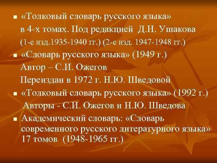 n «Толковый словарь русского языка» в 4 -х томах. Под редакцией Д. Н. Ушакова