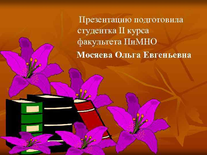 Презентацию подготовила студентка II курса факультета Пи. МНО Мосяева Ольга Евгеньевна