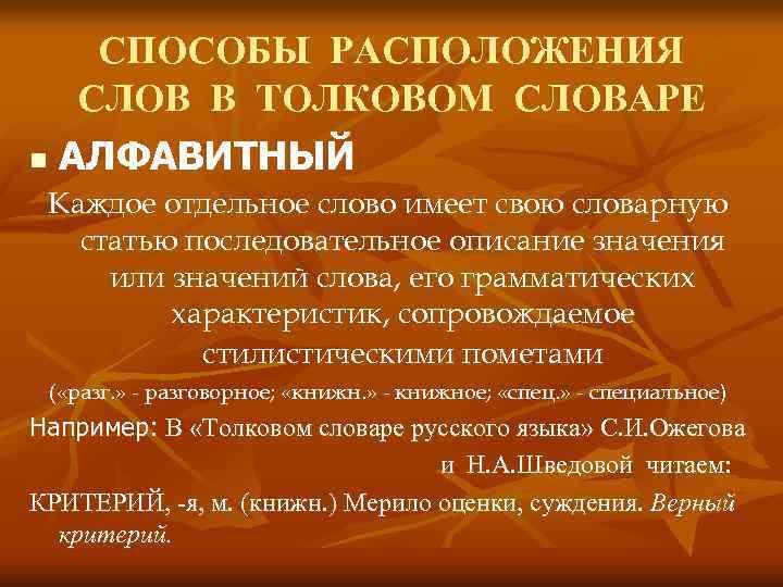 СПОСОБЫ РАСПОЛОЖЕНИЯ СЛОВ В ТОЛКОВОМ СЛОВАРЕ n АЛФАВИТНЫЙ Каждое отдельное слово имеет свою словарную