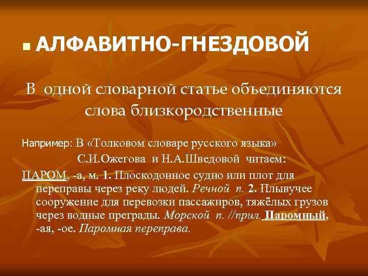 n АЛФАВИТНО-ГНЕЗДОВОЙ В одной словарной статье объединяются слова близкородственные Например: В «Толковом словаре русского