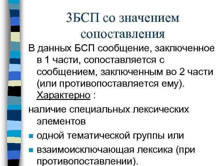3 БСП со значением сопоставления В данных БСП сообщение, заключенное в 1 части, сопоставляется