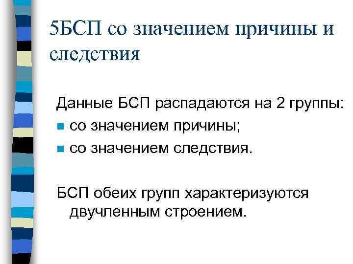 5 БСП со значением причины и следствия Данные БСП распадаются на 2 группы: n