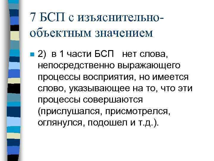 7 БСП с изъяснительнообъектным значением n 2) в 1 части БСП нет слова, непосредственно