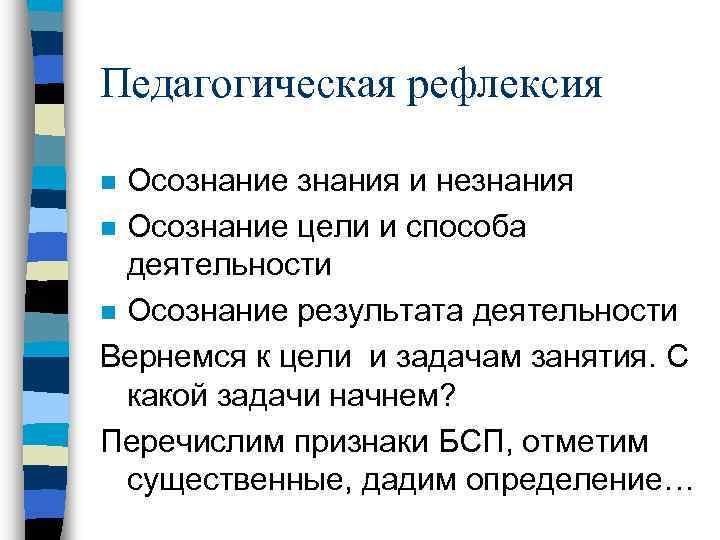 Педагогическая рефлексия Осознание знания и незнания n Осознание цели и способа деятельности n Осознание