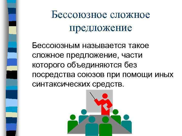Бессоюзное сложное предложение Бессоюзным называется такое сложное предложение, части которого объединяются без посредства союзов