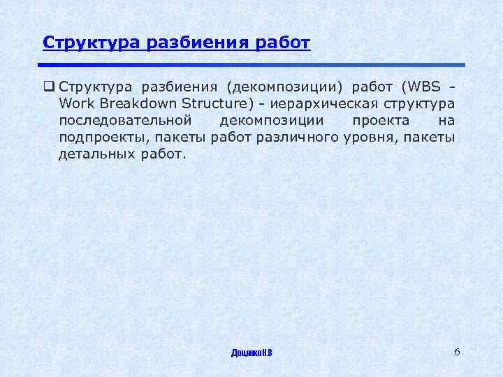 Структура разбиения работ q Структура разбиения (декомпозиции) работ (WBS - Work Breakdown Structure) -
