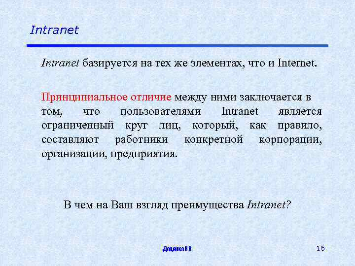 Intranet базируется на тех же элементах, что и Internet. Принципиальное отличие между ними заключается
