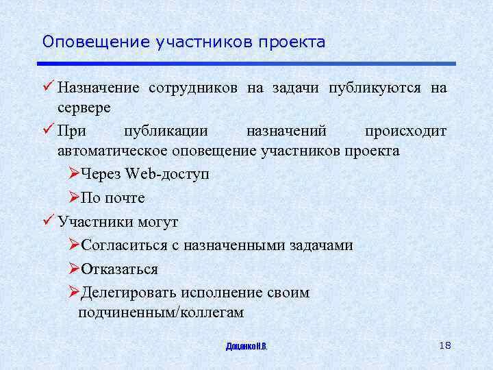 Оповещение участников проекта ü Назначение сотрудников на задачи публикуются на сервере ü При публикации