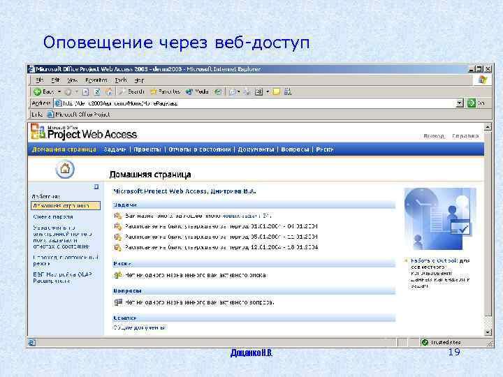 Оповещение через веб-доступ Доценко Н. В. 19