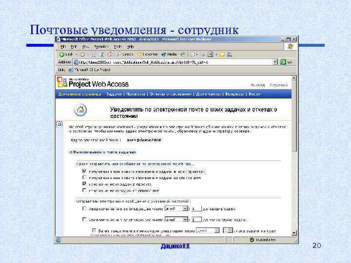 Почтовые уведомления - сотрудник Доценко Н. В. 20