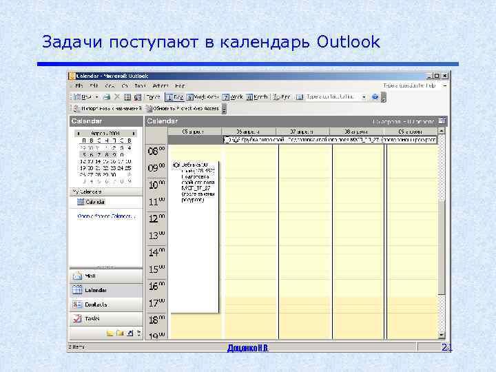 Задачи поступают в календарь Outlook Доценко Н. В. 21