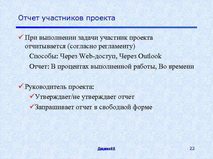 Отчет участников проекта ü При выполнении задачи участник проекта отчитывается (согласно регламенту) Способы: Через
