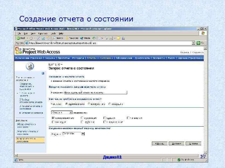 Создание отчета о состоянии Доценко Н. В. 27