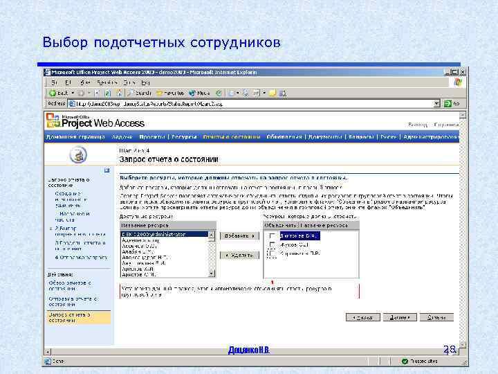 Выбор подотчетных сотрудников Доценко Н. В. 28