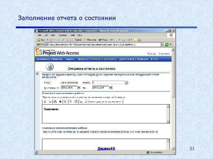 Заполнение отчета о состоянии Доценко Н. В. 31
