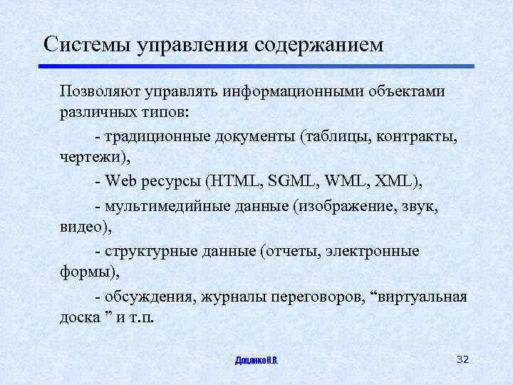 Системы управления содержанием Позволяют управлять информационными объектами различных типов: - традиционные документы (таблицы, контракты,