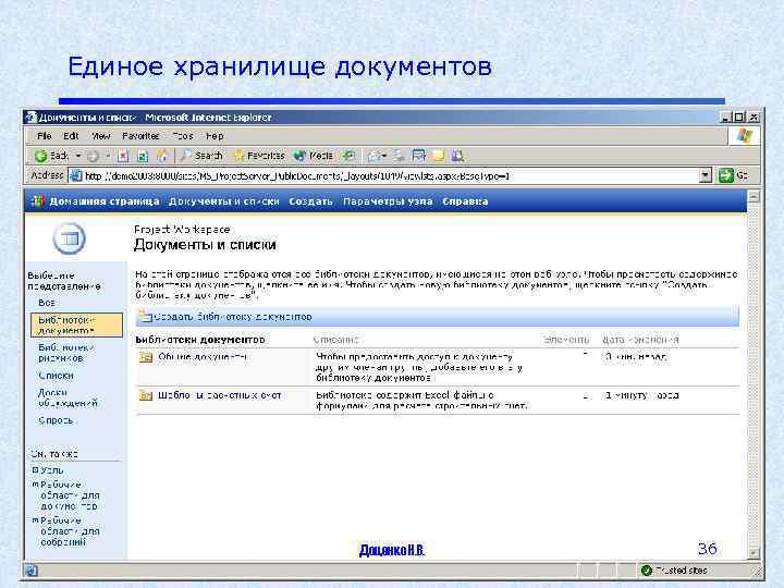 Единое хранилище документов Доценко Н. В. 36